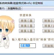 文件系统转换器(磁盘格式转NTFS) (很早前开发的小工具)