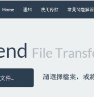 BitSend File Transfer无注册、无上限、免费、可密码保护的文件传输网站(最长存储14天)
