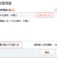 win10输账号密码登录系统之后输入法默认为拼音的问题